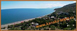 Курорт Канака в Крыму (для увеличения фото - кликните по нему).