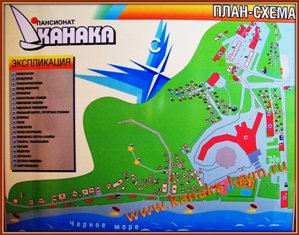 Схема пансионата КАНАКА в Крыму.