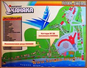 Расположение коттеджа № 58 на карте КАНАКИ.